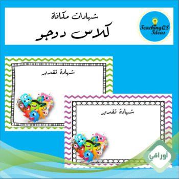 شهادات تقدير كلاس دوجو فارغة للكتابة عليها مباشرة By Awraky Tpt Math Activities Preschool Preschool Activities Math Activities