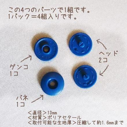Daiso 針も糸もいらない スナップボタンをパッチンどめできる