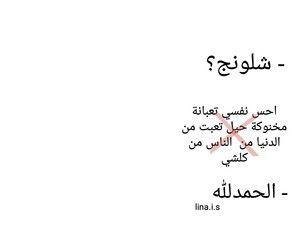 رمزيات Arabic Quotes Quotes Arabic