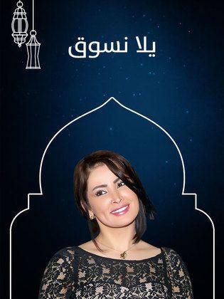 قصة وأحداث مسلسل يلا نسوق رمضان 2019 Movie Posters Movies Poster