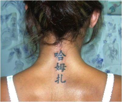 16++ Tatouage homme avant bras ecriture chinois trends