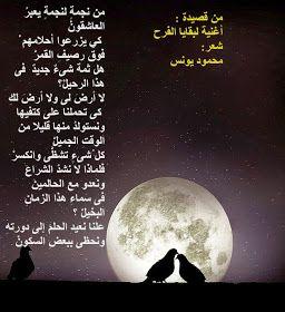 صور اشعار علي ضوء القمر Photo Movie Posters Cards Against Humanity