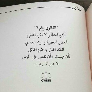 أكثر من 60 قانون حياة من مجلة قوانين خلفيات حكم اقتباسات أقوال صورة 6 Words Quotes Pretty Quotes Book Quotes