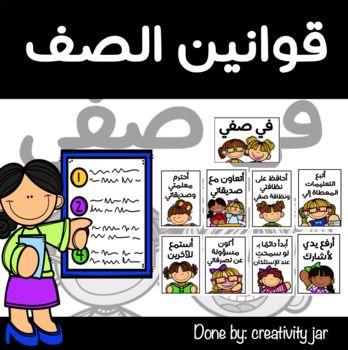 مك ن من ٨ بطاقات لقوانين الصف Teaching Kids Respect Arabic Kids Arabic Alphabet For Kids