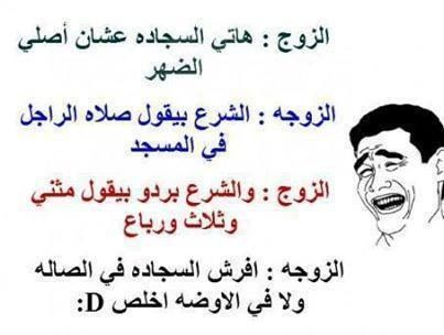 Pin By O K 123 On Funny Arabic Jokes نكت بالعربي Fun Quotes Funny Funny Quotes Best Quotes