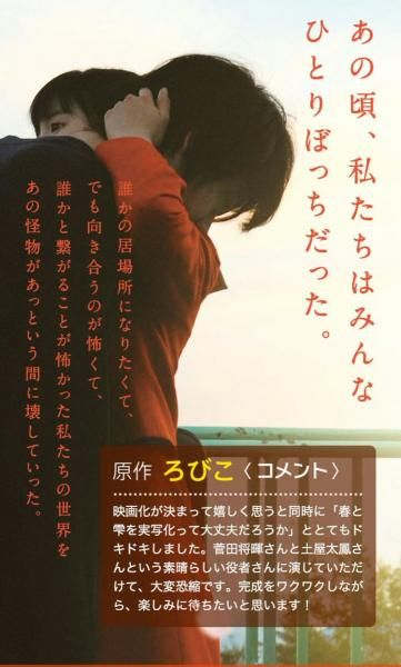 my little monster japanese movie little monsters movie my little monster japanese movie