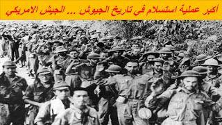 أكبر عملية استسلام في تاريخ الجيوش الجيش الامريكي البيت العربي Playbill Blog Posts