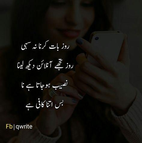 Urdu Poetry, Poetry, words, qwrite