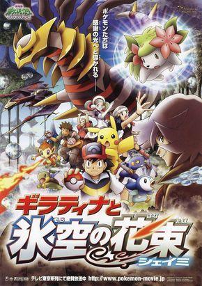Pin By Rajentran V On Full Movies Pokemon Movies Pokemon