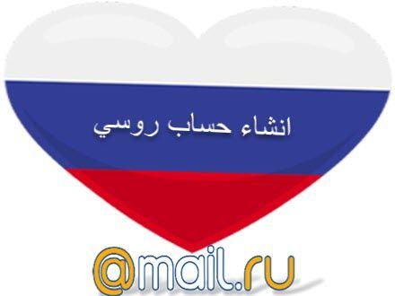 Pin By المرتقى التقني On انشاء حساب ايميل روسي 2019 بدون رقم هاتف Mail Ru Pie Chart Guitar Pick Chart