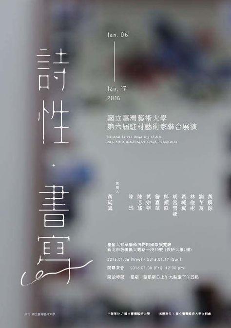 《詩性.書寫》台藝大第六屆駐村藝術家聯合展演