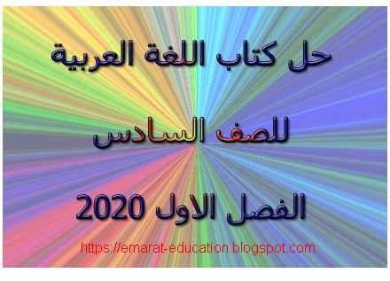 حل كتاب اللغة العربية للصف السادس الفصل الاول 2020 Education Books Answers