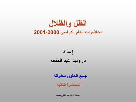 الظل والظلال محاضرات العام الدراسي Arabic Calligraphy