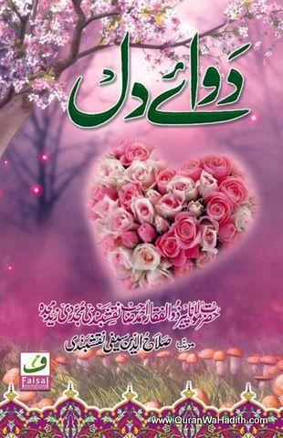 Tv Pk Zulfiqar Ahmad Naqsh – Emploiaude