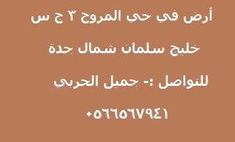 أرض بمخطط 3 ج س حي المروج للبيع ارض في مخطط منح زهرة الخليج تقع في