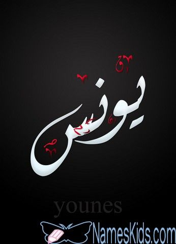 معني اسم يونس وصفات حامله Younis Younes اسم يونس اسم يونس اسلامي اسماء اولاد Arabic Calligraphy Calligraphy Logos