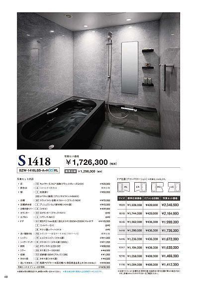 ソレオカタログ 商品編 2019春 総ページ数 132 バスルーム 浴室