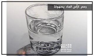 مدونة شمس تعلم رسم كأس ماء Drawings Blog Shot Glass