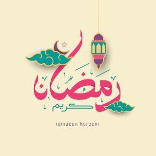 تهنئة رمضان 2021 بطاقات معايدة بمناسبة شهر رمضان Ramadan Ramadan Kareem Cards