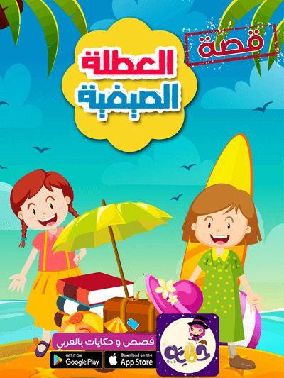 قصة قصيرة عن العطلة الصيفية بالصور للاطفال قصص الصيف للاطفال تطبيق حكايات بالعربي Arabic Kids Arabic Lessons Kids