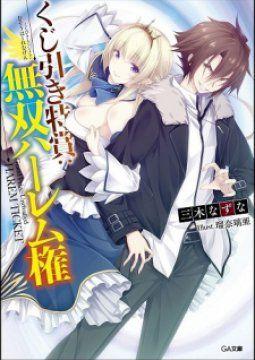 อ านการ ต น ม งงะ Kujibiki Tokushou Musou Harem Ken แปลไทย Read Manga Online Free Manga To Read Free Manga Online