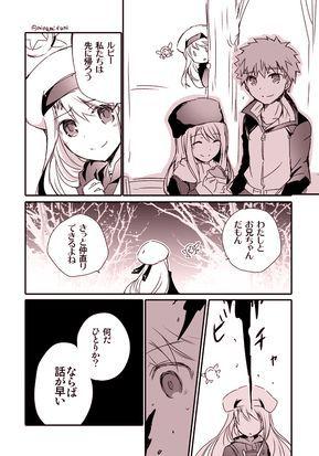 南ふに 冬新刊委託中 minamifuni さんの漫画 170作目 ツイコミ 仮 fate anime series fate stay night shirou emiya