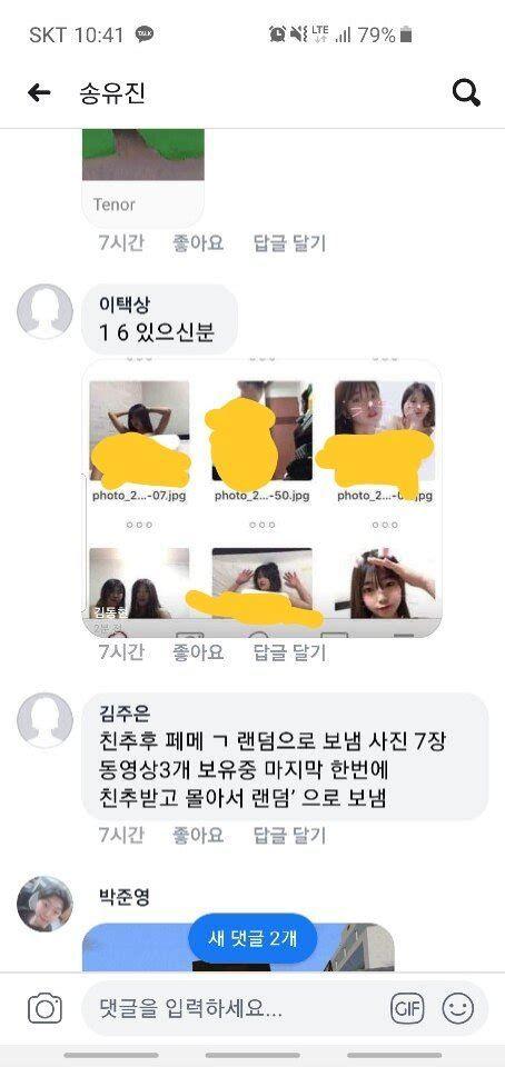 06년생 원본 '06년생 집단폭행사건' 수원 노래방 영상 원본 공개 '중1이 초6을…' [씨브라더] | Facebook