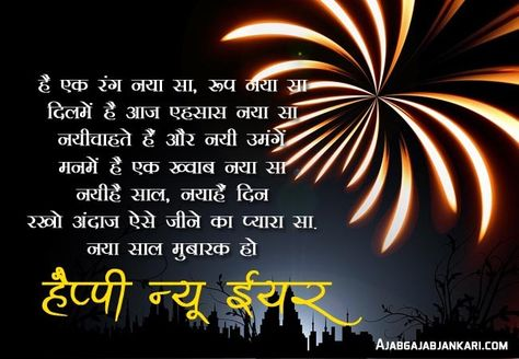 Happy New Year Sms In Hindi Massages Quotes Shayari Images Picture Happy New Year Wishes New Year Wishes Quotes New Year Wishes Images