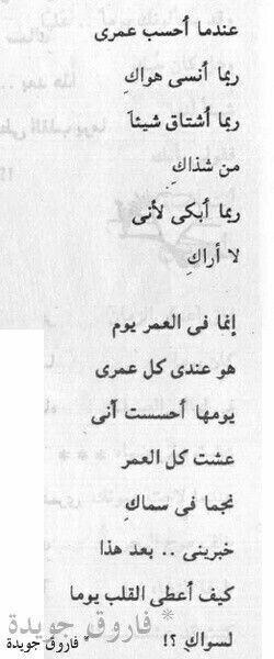 اقتباسات فاروق جويدة Cool Words Some Words Words Quotes