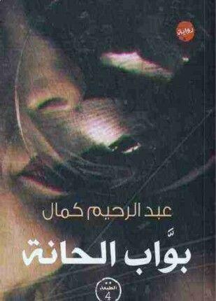 بواب الحانة Books Movie Posters
