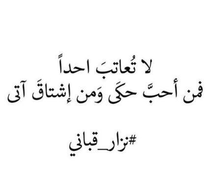 رمزيات حكم أقوال اقتباسات حالات واتساب صور جميلة خلفيات لا تعاتب Words Quotes Pretty Quotes Wisdom Quotes Life