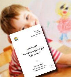 تحميل كتاب طرق تدريس ذوي الاحتياجات الخاصة Pdf Teaching Methods Teaching Learning Arabic