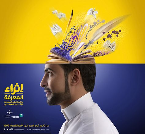 Ithra Knowledge Ads (Aramco) on Behance