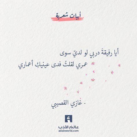 أيا رفيقة دربي غازي القصيبي عالم الأدب Calligraphy Quotes Love Holy Quotes Quran Quotes Love
