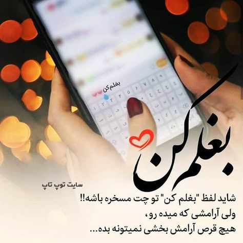 عکس نوشته عاشقانه دونفره ناب 98 in 2020 (With images) | Persian ...