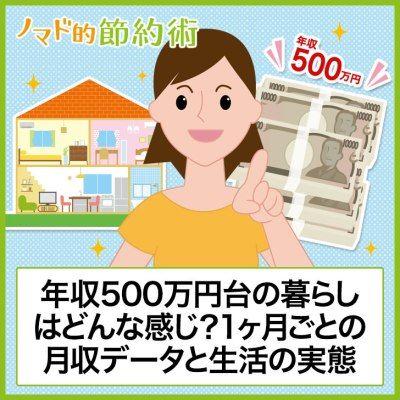 年収 500 万 円