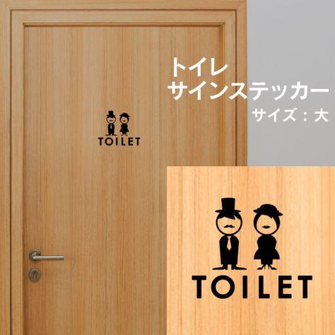 4 トイレドアステッカー 紳士 賃貸ok ドアステッカー トイレ サイン ステッカー