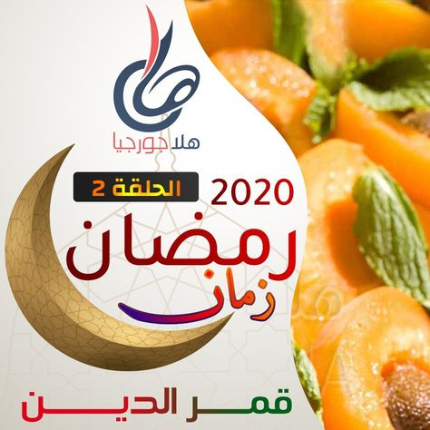 شاهد بالفيديو رمضان زمان الحلقة الثانية قمر الدين من باب التعريف بالسيد قمر الدين فهو Snacks Snack Recipes Food