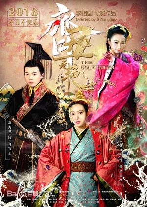 The Ugly Queen Chinese Drama - 2018, 12 episodes 6 3 It is