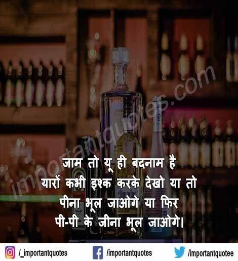 Sharab Shayari Hindi For Whatsapp Party Status In Hindi Party Status Status Hindi Hindi