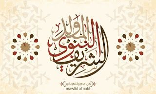 صور المولد النبوى 2020 اجمل الصور عن المولد النبوي الشريف 1442 Islamic Paintings Islamic Wallpaper Arabic Calligraphy
