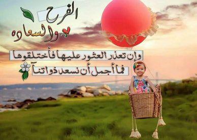 اجمل صور مساء السعادة والفرح عالم الصور Image Movie Posters Poster