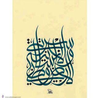 صور لوحات خط الوسام وامشاق خط عربي وسام شوكت Persian Calligraphy Art Islamic Art Calligraphy Arabic Calligraphy Art