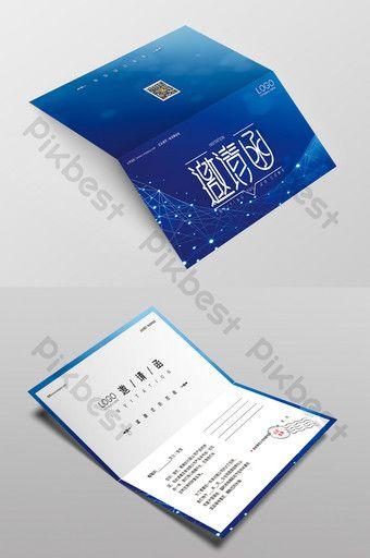 Blue Network Technology Company Invitation Pikbest Templates Printable Invitation Card Business Invitation Menu Design Template
