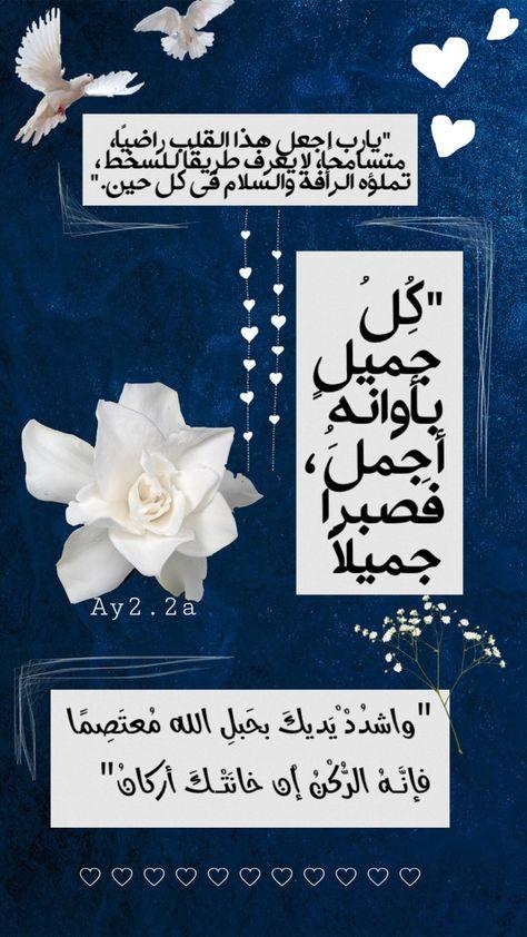 اقتباسات دينية ادعية تصميمي ستوري انستا Iphone Wallpaper Quotes Love Islamic Inspirational Quotes One Word Quotes