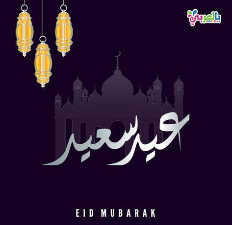 اجمل بطاقات تهنئة بالعيد 2019 صور عيد سعيد عيد مبارك بالعربي نتعلم Eid Mubarak Eid Poster