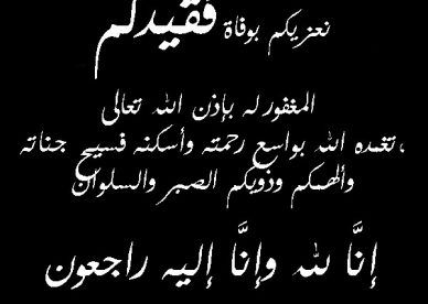 صور عزاء عن الأب 2020 صور رمزيات حالات خلفيات عرض واتس اب انستقرام فيس بوك رمزياتي Islamic Love Quotes Love Quotes Quotes