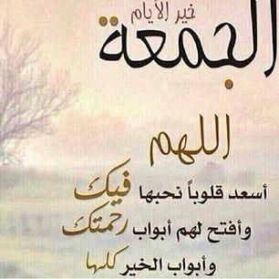 حساب ديني يوم الجمعة دعاء Cool Words Ramadan Day Islamic Quotes