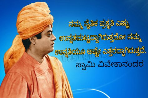 List Of Pinterest Swami Vivekananda Quotes Hindi Telugu Pictures