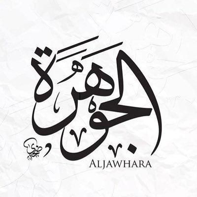 Pin By Nonna Nonna On Arabic Calligraphy Design Calligraphy Name Arabic Calligraphy Design Hand Embroidery Patterns Free